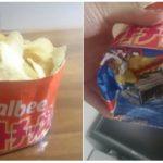 天才的なポテトチップスの食べ方