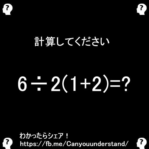 6÷2(1+2)=?