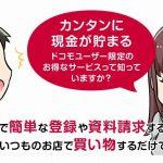ドコモ口座に100円!docomoキャッシュゲットモール【溜まる!!】