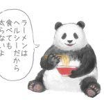 深夜に悪いことを言うパンダ