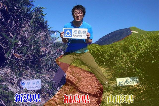 【盲腸県境】新潟と山形の間にある細長い福島県