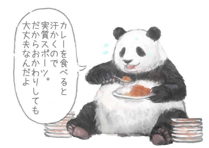 カレーについて悪いことを言うパンダ
