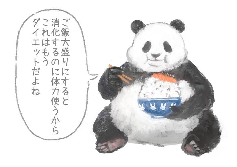 大盛りについて悪いこと言い出したパンダ