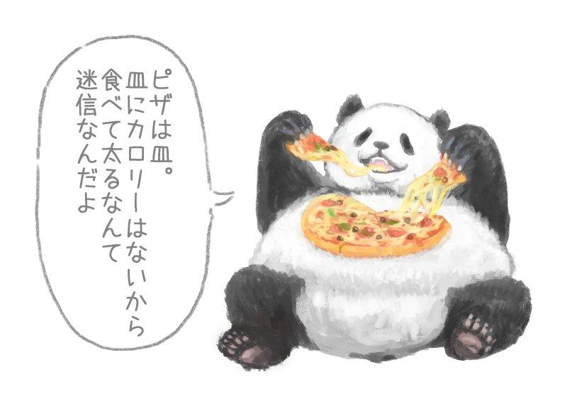 ピザについて悪いこと言うパンダ