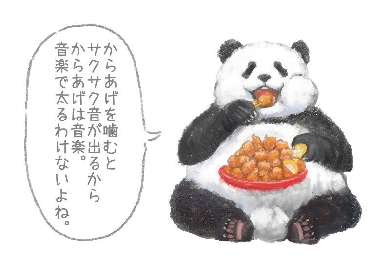 からあげについて悪いこと言い出したパンダ