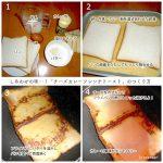 フレンチトーストの隠し味【カレー&チーズ】