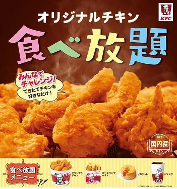 ケンタッキーで「オリジナルチキン食べ放題」始まるよ~!