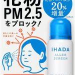 花粉症対策に資生堂イオンの透明マスク「イハダアレルスクリーン」