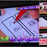 漢字の「とめ・はね・はらい」は読めたら問題なし【文化庁見解】