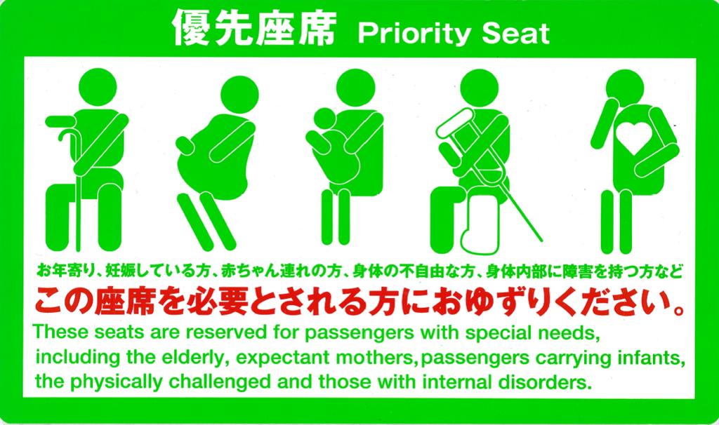 【複雑】足の悪い若者を立たせて老人を優先席に座らせてしまった