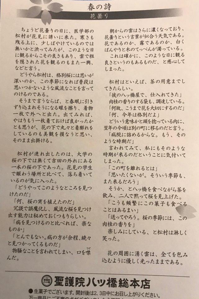 【BL小話同封】聖護院八ッ橋総本店
