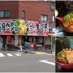 日本一ごはんが進むラーメン 肉玉そばおとど【炭水化物】