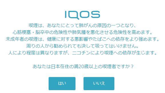 IQOS(アイコス)・ 革新のたばこヒートテクノロジー | フィリップモリスジャパン