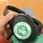 【聴覚過敏】知って欲しい耳栓、デジタル耳栓、イヤマフ等の使い方