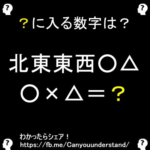 ○と△を掛け算した答えはいくつ?