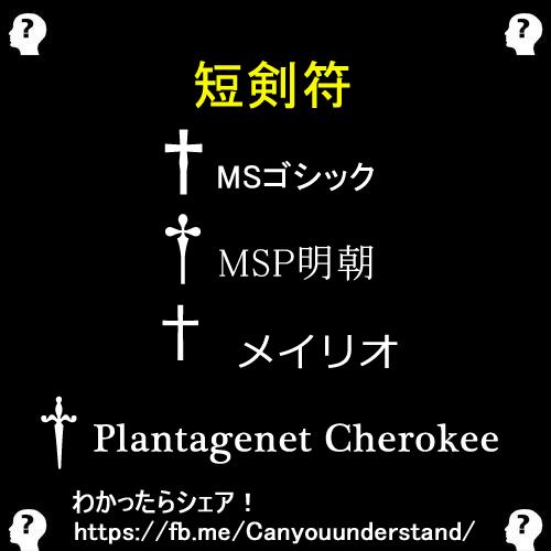 ネットでよく見る『†』という記号は『短剣符』