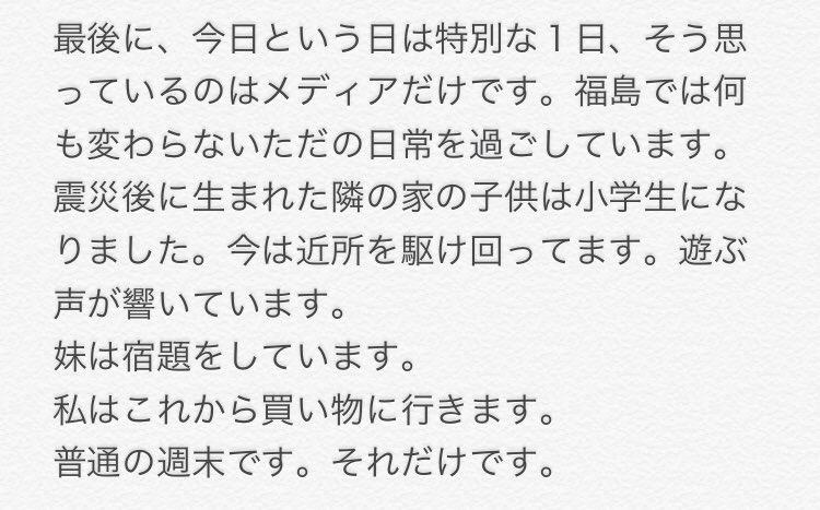 【7年目の被災地】わたしは福島の高校生です