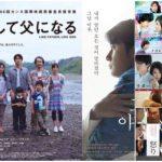 日本映画が韓国で公開されると、ポスターはこうなる