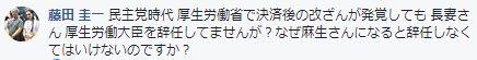 福岡県北九州市 株式会社タカギの藤田 圭一さんの発言