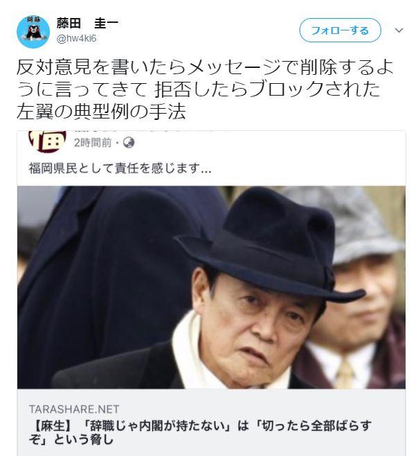 株式会社タカギの藤田 圭一に左翼と非難され困っています。