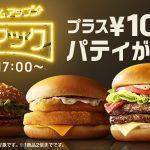 マクドナルドが「夜マック」100円追加でパティ倍増