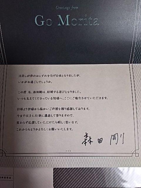 【速報】V6森田剛と宮沢りえが結婚