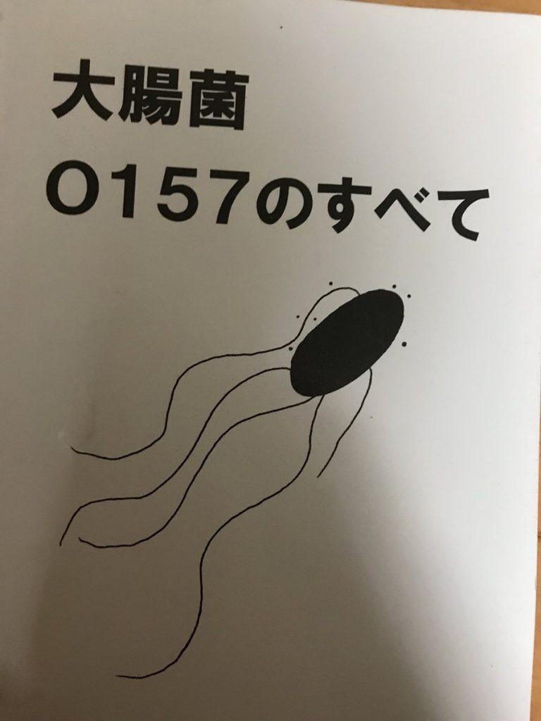 大腸菌O157のすべて