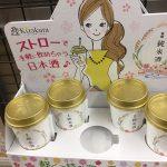 黄桜(KIZAKURA)ストロー付き純米酒カップ