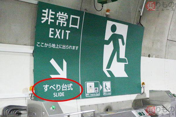 【首都高 大黒PA】道路トンネルの非常口が「すべり台」!