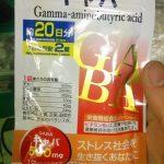 【不眠解消】ダイソーで108円で買える「ギャバ(ビタミンB2)」