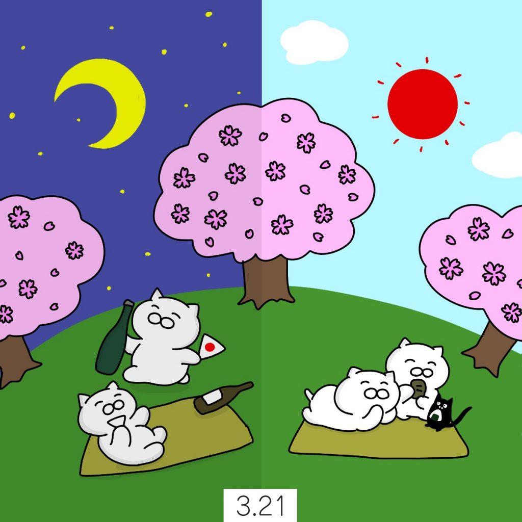3月21日【春分の日】実際は昼の方が14分ほど長い。