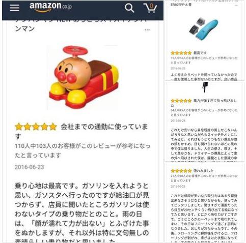 【役に立たない】amazon面白すぎるレビュー集