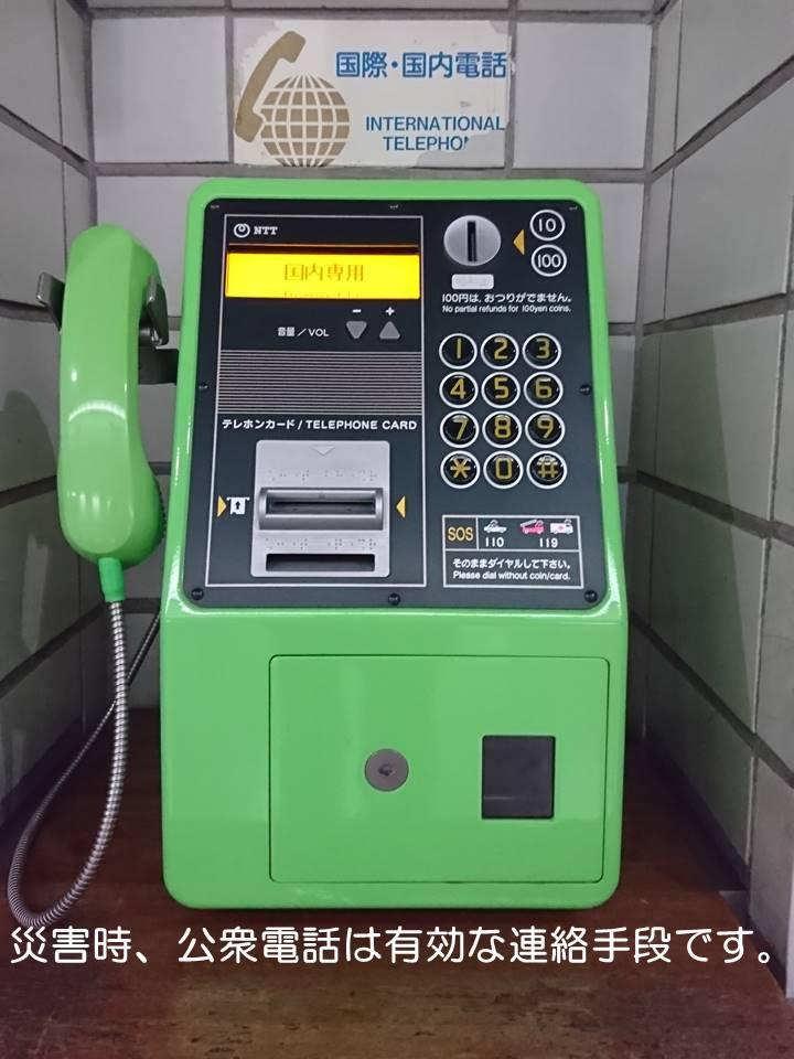 【災害時対策】公衆電話の使い方を練習しましょう