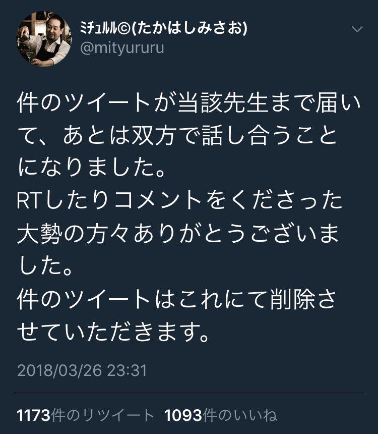 【飲食店v.s.先生】八潮市柳之宮小学校ドタキャン事件