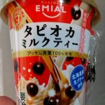 【甲殻類アレルギーの方へ】タピオカミルクティーに要注意