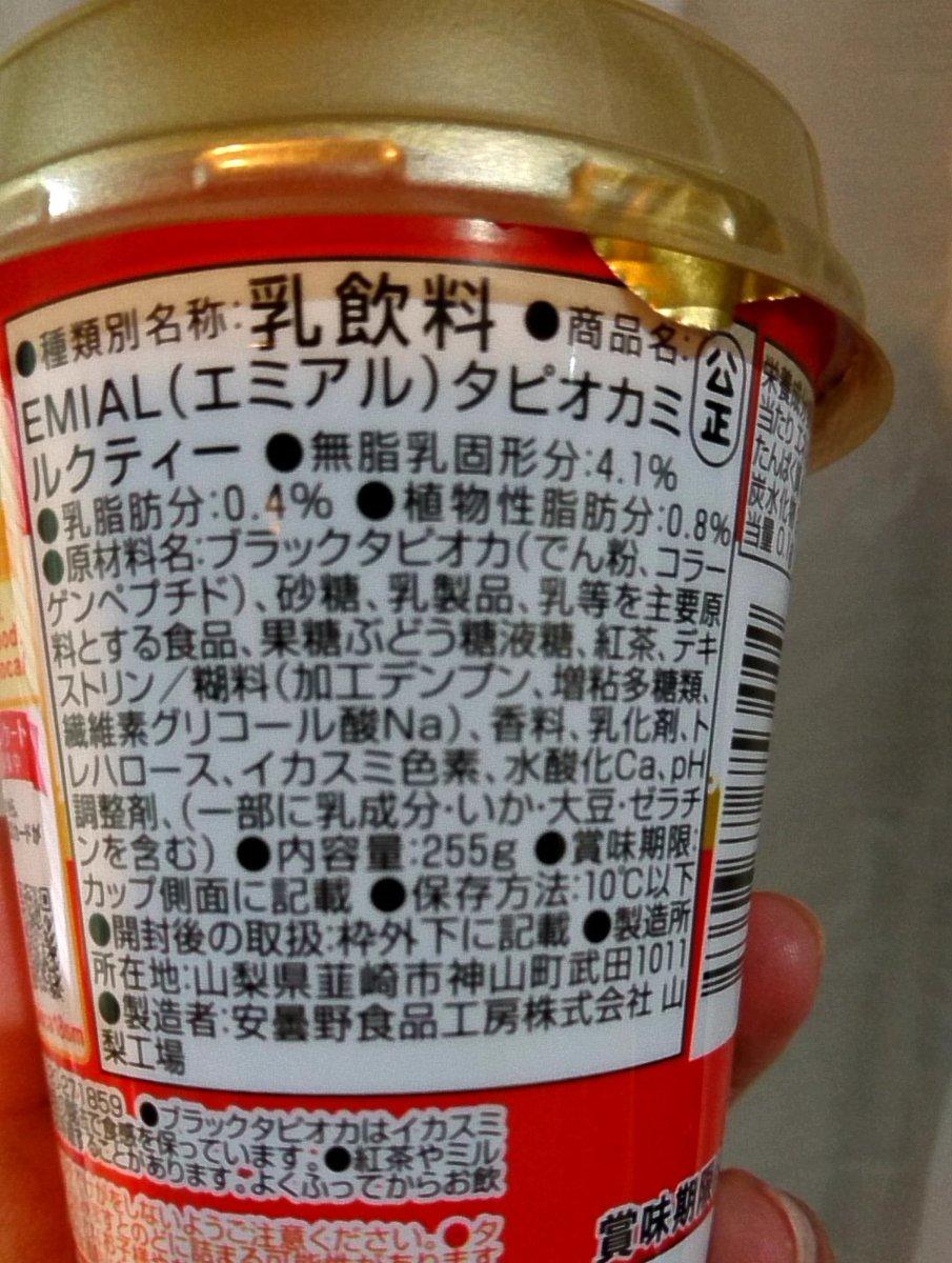 【甲殻類の方へ】タピオカミルクティーに要注意