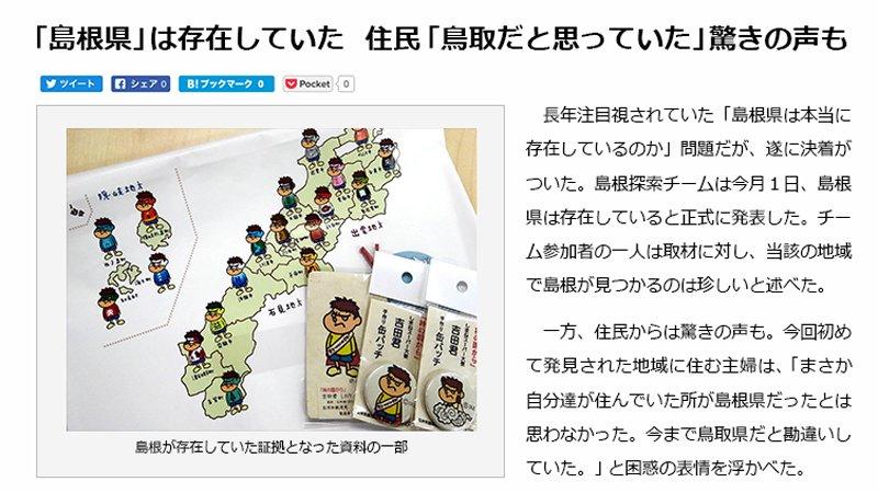 【速報】島根県、存在していた説が濃厚!!