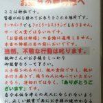 世界遺産にも登録されている京都の「宇治上神社」