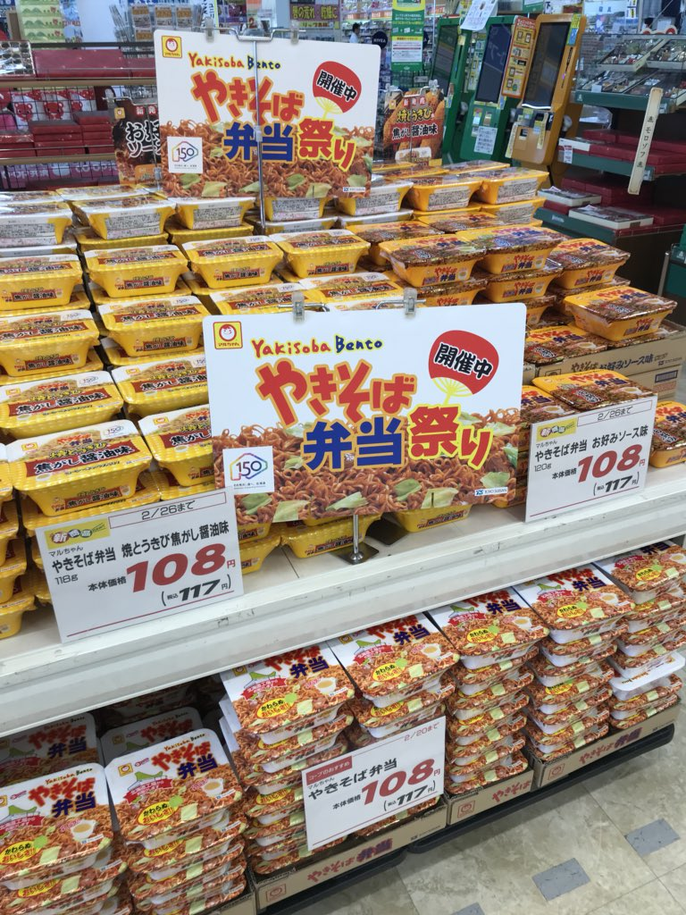 マルちゃん 北海道限定 やきそば弁当 お好みソース味