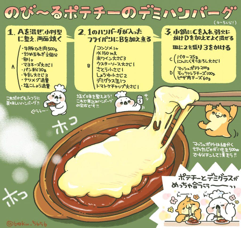 のび~るポテチーのデミハンバーグのレシピ