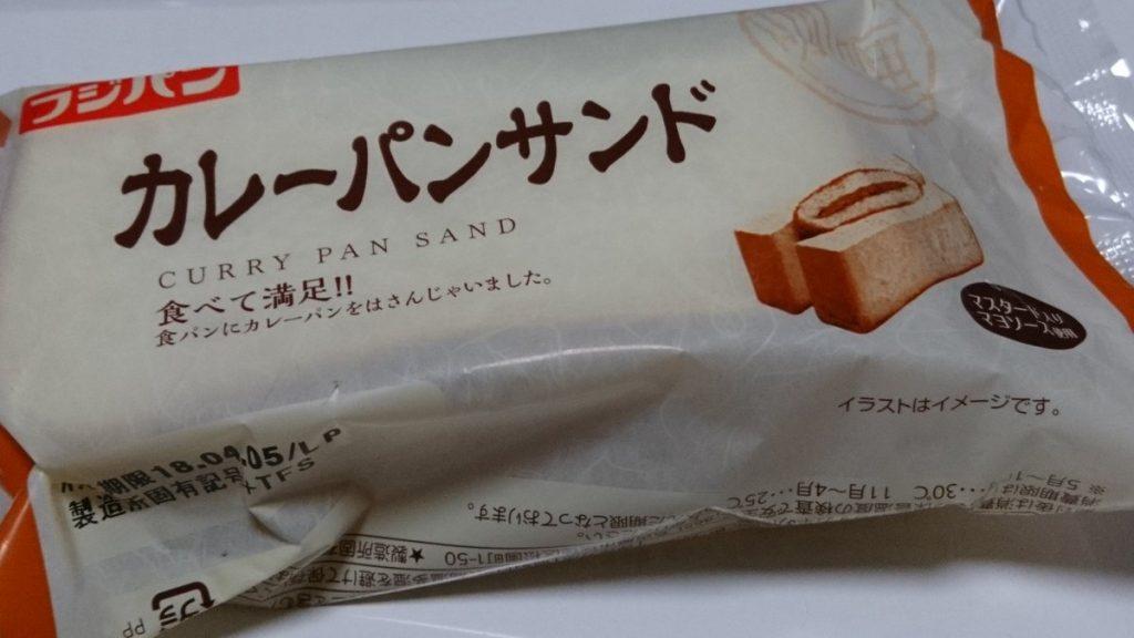 フジパンのカレーパンサンド「食パンにカレーパンをはさんじゃいました」