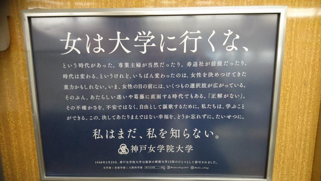 女は大学に行くな~神戸女学院大学生徒募集ポスター