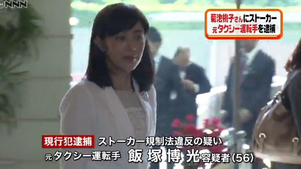 菊池桃子(タクシーのストーカー事件)