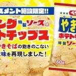 ペヤング特製ソース味ポテトチップス登場!