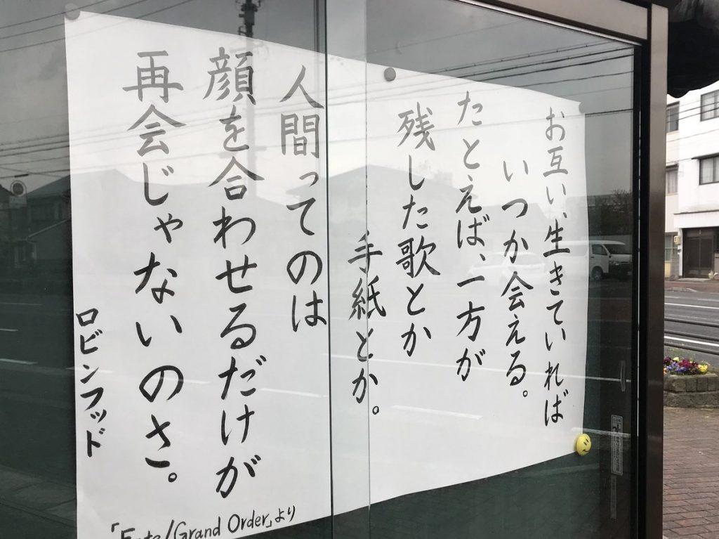 【大垣教区大泉寺】伝道掲示板を貼り替えました。