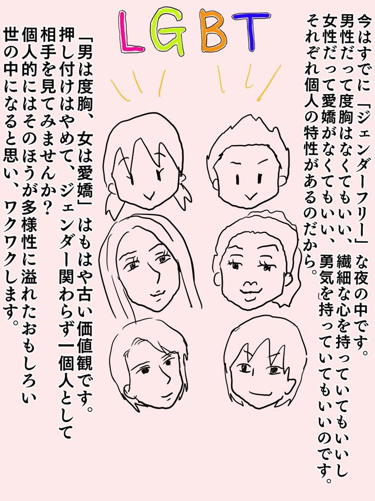 女性の「愛嬌」はタダじゃない!!