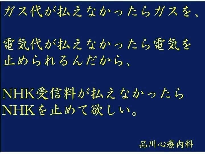 NHK受信料が払えなかったらNHKを止めて欲しい。