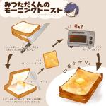 卵黄とお砂糖のモーニングトースト