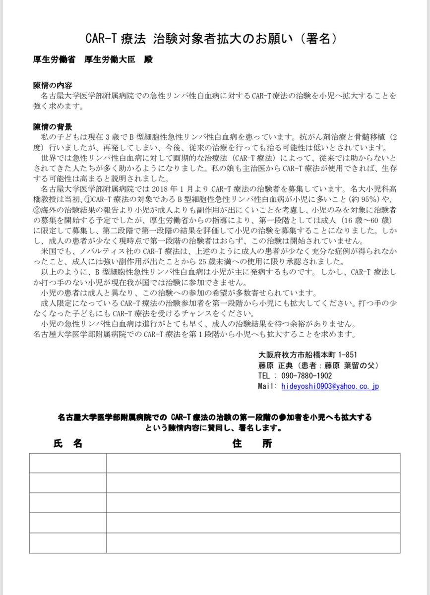 【署名ご協力のお願い】白血病で苦しんでいる子供の為に【緊急】