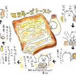 マヨネーズトースト